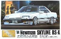 ニューマン スカイライン RS-X (1984年)
