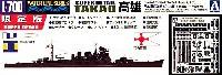 アオシマ1/700 ウォーターラインシリーズ スーパーディテール重巡洋艦 高雄 (エッチングパーツ&クリア艦橋窓)