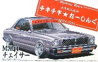 MX41 チェイサー