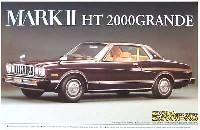 アオシマ1/24 ザ・ベストカーヴィンテージマーク2 HT 2000 グランデ (MX41 1978年式)