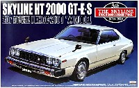 アオシマ1/24 ザ・スカイラインスカイライン HT 2000GT-E・S 前期型 (KHGC210) '77