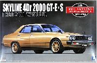 アオシマ1/24 ザ・スカイラインジャパン 4Dr. 2000 GT-E・S 前期型 (HGC210) '77