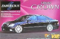 アオシマ1/24 スーパー VIP カーファブレス GRS 182 クラウン