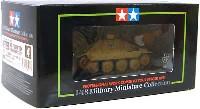 タミヤ1/48 ミリタリーミニチュアコレクションドイツ駆逐戦車 ヘッツアー 中期生産型 猟兵学校仕様(完成品)