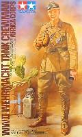 タミヤ1/16 ワールドフィギュアシリーズWW2 ドイツ・アフリカ軍団戦車兵