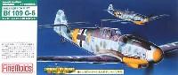 ファインモールド1/72 航空機メッサーシュミット Bf109G-6