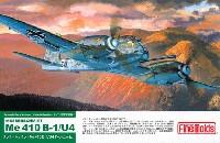 ファインモールド1/72 航空機メッサーシュミット Me410B-1/U4 ホルニッセ