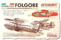 ファインモールド1/72 紅の豚サボイア S.21F 試作戦闘飛行艇 フォルゴーレ号 (原作版・後期型)