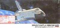 スペースシャトル オービター (フレキシブルスタンド付)