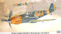 メッサーシュミット Bf109E-3 ルーマニア空軍