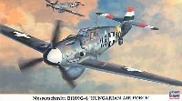 メッサーシュミット Bf109G-6 ハンガリー空軍