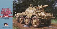 ハセガワ1/72 ミニボックスシリーズSd.Kfz.234/3 8輪重装甲偵察車 シュツンメル