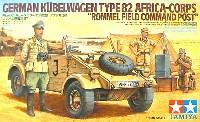 タミヤスケール限定品キューベルワーゲン 82型 (アフリカ仕様) ロンメル野戦指揮セット
