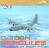 U.S.A.F C-130H ハーキュリーズ ミズーリ エアガード