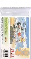 SWEET1/144スケールキット日本海軍航空母艦(翔鶴・瑞鶴型) 飛行甲板セット Part2(延長飛行甲板)