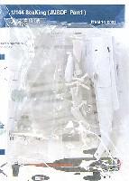 SWEETSWEET デカールシーキング (海上自衛隊)