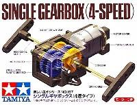 タミヤ楽しい工作シリーズシングル ギヤボックス (4速タイプ)