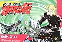 姫小路良仕様 スズキ GS400E