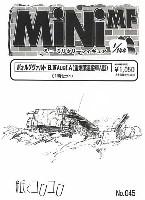 紙でコロコロ1/144 ミニミニタリーフィギュアボォルグヴァルド B.IV Ausf.A (重爆薬運搬車A型)