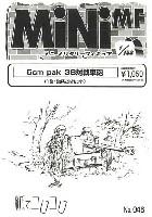 紙でコロコロ1/144 ミニミニタリーフィギュア5cm PAK 38対戦車砲