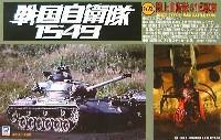 61式戦車 (戦国自衛隊1549)