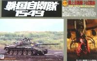 74式戦車 (戦国自衛隊1549)