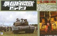 90式戦車 (戦国自衛隊1549)