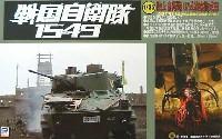 87式偵察警戒車 (戦国自衛隊1549)
