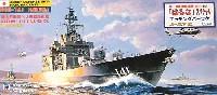 海上自衛隊 ヘリ搭載護衛艦 DDH-141 はるな (エッチングパーツ付)