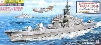 海上自衛隊 ヘリ搭載護衛艦 DDH-142 ひえい (エッチングパーツ付)