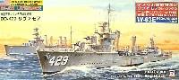 アメリカ海軍駆逐艦 リヴァモア (エッチングパーツ付)