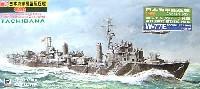 日本海軍橘型駆逐艦 橘 (エッチングパーツ付)