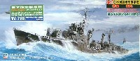 日本海軍橘型駆逐艦 初桜 (エッチングパーツ付)