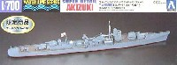 アオシマ1/700 ウォーターラインシリーズ スーパーディテール日本駆逐艦 秋月 (1941) スーパーデティール