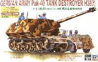 ピットロード1/35 グランドアーマーシリーズドイツ陸軍 7.5cm Pak-40 対戦車自走砲 H39(f) (エッチングパーツ付)