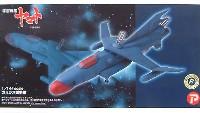 Bクラブ1/144 レジンキャストキットガミラス雷撃機