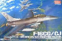 アカデミー1/32 Scale AircraftF-16CG/CJ ファイティングファルコン (ブロック40/50)