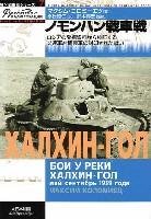 大日本絵画独ソ戦車戦シリーズノモンハン戦車戦 -ロシアの発掘資料から検証するソ連軍対関東軍の封印された戦い-