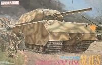 ドイツ超重戦車 マウス