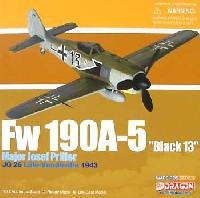 ドラゴン1/72 ウォーバーズシリーズ (レシプロ)フォッケウルフ Fw190A-5 ブラック13 JG26 J.プリラー