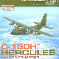 オーストラリア空軍 C-130H RAAF 36SQUADRON