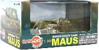 ドイツ超重戦車 マウス (ベルリン 1945)