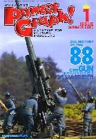 パンツァーグラフ! 1 (ドイツ8.8cm砲の系譜-Flak18からキングタイガーまで-