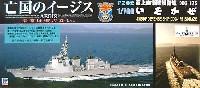 海上自衛隊 護衛艦 DDG-175 いそかぜ