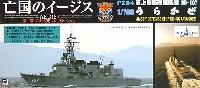 海上自衛隊護衛艦 DD-107 うらかぜ