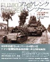 大日本絵画戦車関連書籍フンクレンツ パンツァー 無線誘導戦車の開発と戦歴