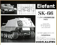 モデルカステン連結可動履帯 SKシリーズエレファント駆逐戦車用履帯 (可動式)