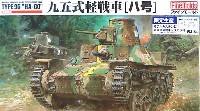 ファインモールド1/35 ミリタリー九五式軽戦車 ハ号 (モデルカステン組立式可動キャタピラ付)