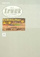 トミーテックザ・トラックコレクションザ・トラックコレクション 第1弾 専用ケース