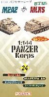 M2A2 & MLRS (パンツァーコープ 24)